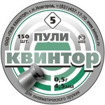 Пули для пневматического оружия  «Квинтор» (150 шт., плоскоголовые) 4,5 мм, 0,50 г