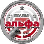 Пули для пневматического оружия  «Альфа» (150 шт.) 4,5 мм, 0,50 г