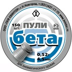 Пули для пневматического оружия  «Бета» (150 шт.) 4,5 мм, 0,52 г